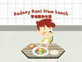 羅德尼的午餐