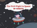 第一次太空飞行