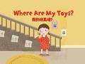 我的玩具呢?