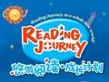第十讲 家庭英语启蒙之听与读